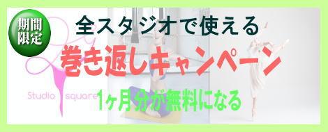 東京ゲートスタジオのコロナウイルス対策