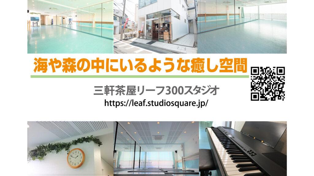 三軒茶屋リーフスタジオの動画紹介