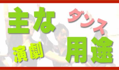 各種ダンス教室や武術・演劇稽古ができるレンタルスタジオのイメージ