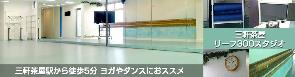 世田谷区の三軒茶屋駅にあるレンタルスタジオ