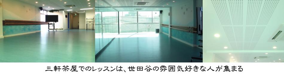 世田谷区の三軒茶屋駅にあるレンタルスタジオ4