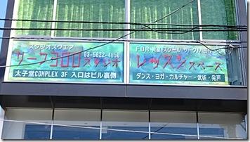 三軒茶屋 レンタルスタジオ